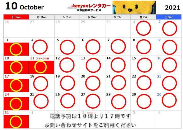 2021年10月のレンタカーカレンダー