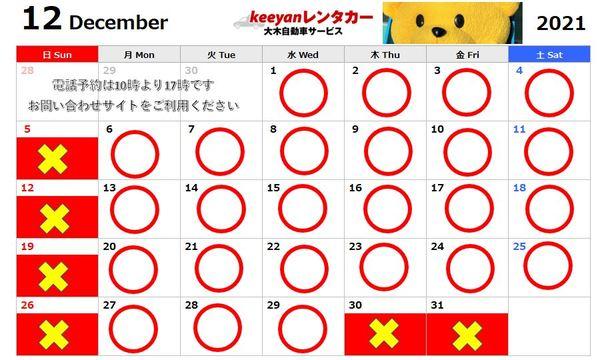 12月のレンタカーご利用カレンダーです。
